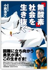 「無酸素社会を生き抜く」日本経済新聞出版社