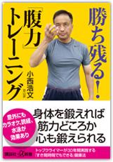 勝ち残る!「腹力」トレーニング講談社+α新書