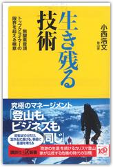 「生き残る技術」 ―無酸素登頂トップクライマーの限界を超える極意― 講談社+α新書
