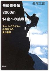 「無酸素登頂 8000m14座への挑戦」~スーパークライマー小西浩文の愛と墓標~ 講談社+α新書