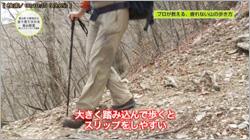 プロだけが知っている、疲れない山の歩き方とは?
