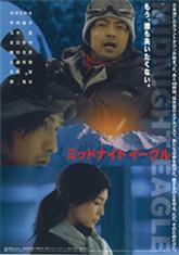 2007コールマンジャパン株式会社 アドバイザー契約映画 映画「ミッドナイトイーグル」山岳アドバイザー契約